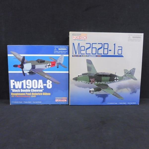 ドラゴン 1/72 Me262B-1a Fw190A-8 / ドイツ空軍_1