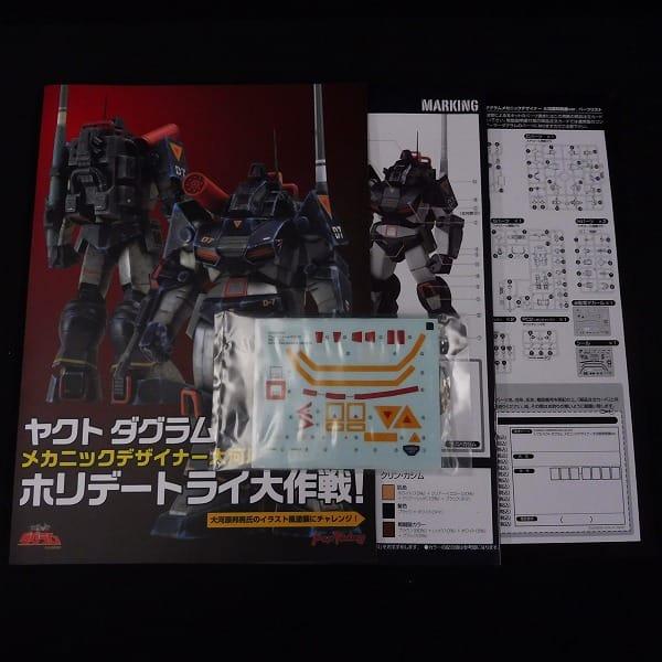 MaxFactory 1/72 EX-03 ヤクト ダグラム 大河原Ver._3