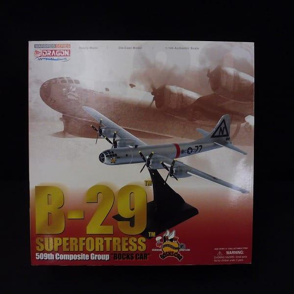 ドラゴン ウィングス 1/144 アメリカ B-29 ボックスカー_1