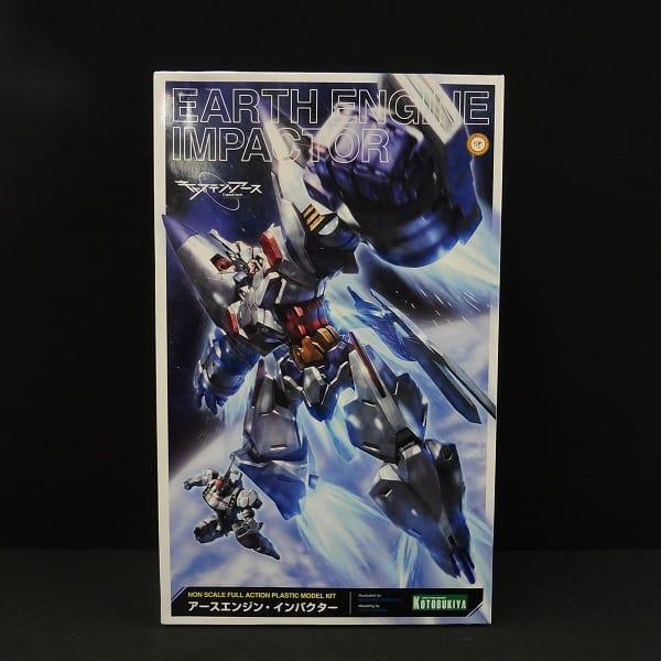キャプテン・アース アースエンジン・インパクター_1
