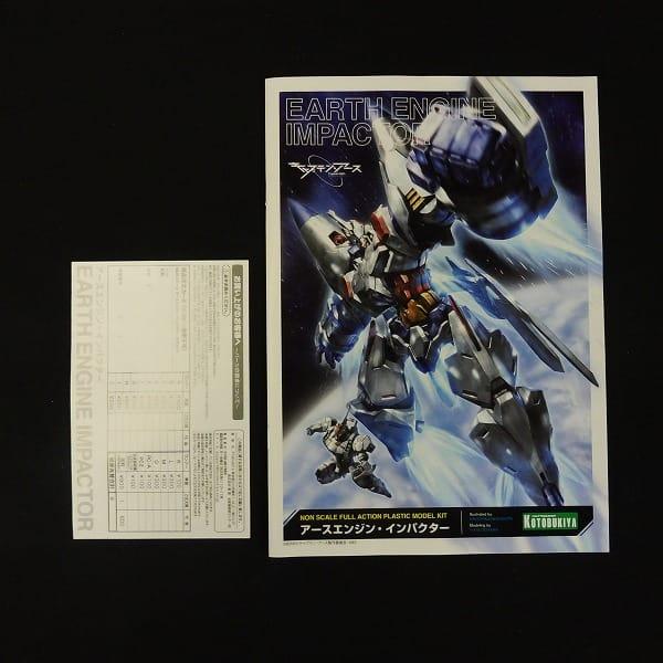 キャプテン・アース アースエンジン・インパクター_3