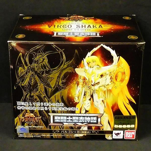 聖闘士聖衣神話EX バルゴ シャカ 神聖衣 / 聖闘士星矢