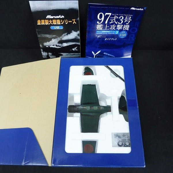 マルシン 1/48 97式3号 艦上攻撃機 完成品シリーズ3_2