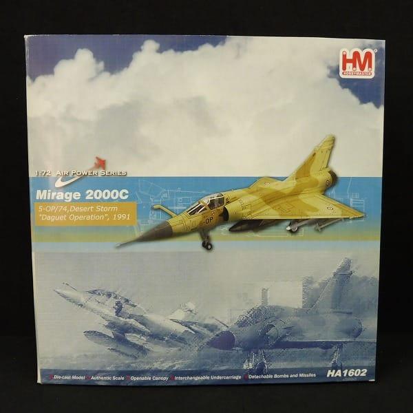 ホビーマスター 1/72 ミラージュ 2000C HA1602/軍用機