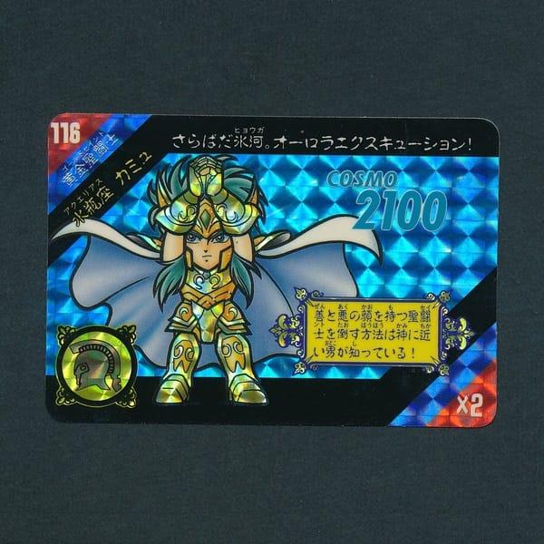 聖闘士星矢 セイントパラダイス カードダス 116 カミュ_1