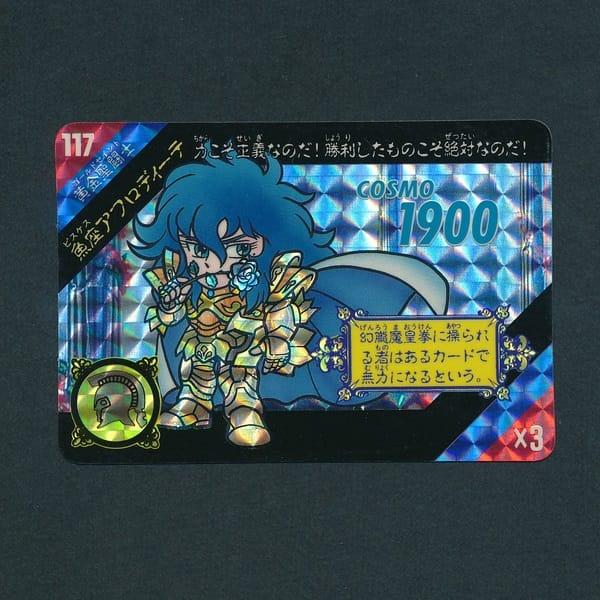 聖闘士星矢 セイントパラダイス カードダス 117 魚座_1