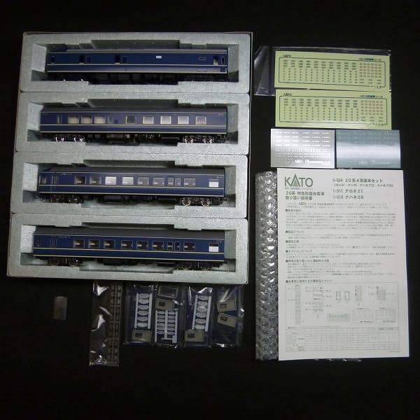 KATO HOゲージ 3-504 20系特急寝台客車 4両基本セット_2
