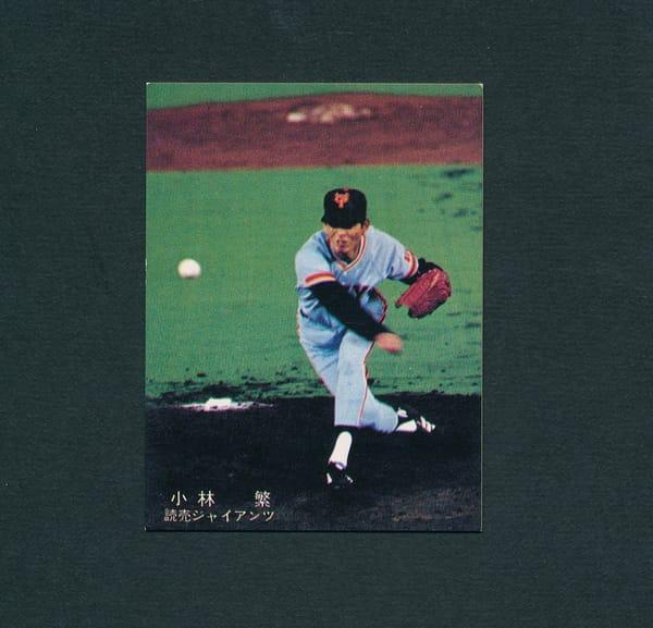 カルビー プロ野球 カード 78年 小林繁 読売