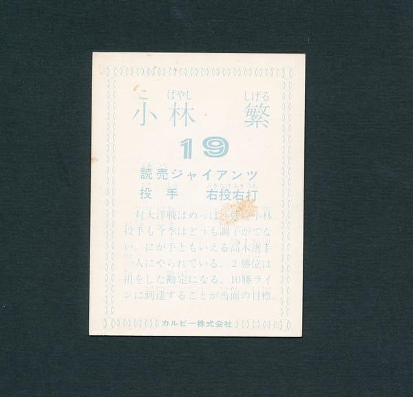 カルビー プロ野球 カード 78年 小林繁 読売_2