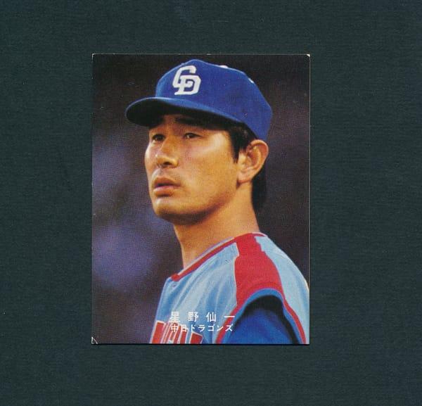 カルビー プロ野球 カード 1978年 星野仙一 中日_1