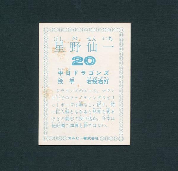 カルビー プロ野球 カード 1978年 星野仙一 中日_2