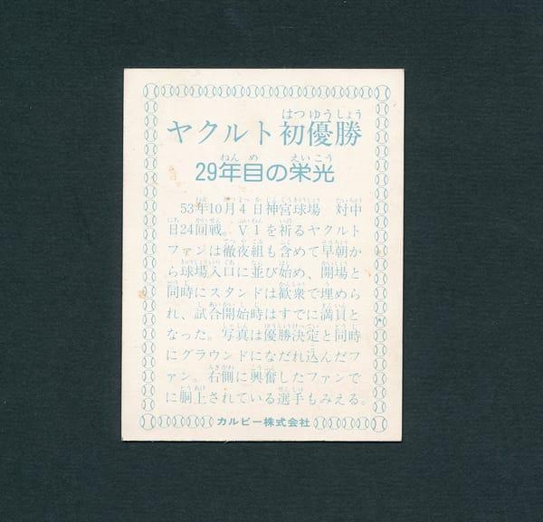カルビー プロ野球カード 1978年 ヤクルト初優勝_2