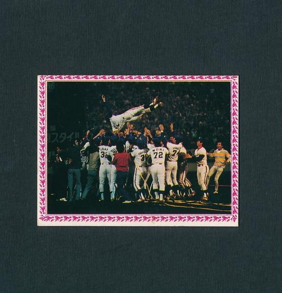 カルビー プロ野球カード 1978年 ヤクルト初優勝_1