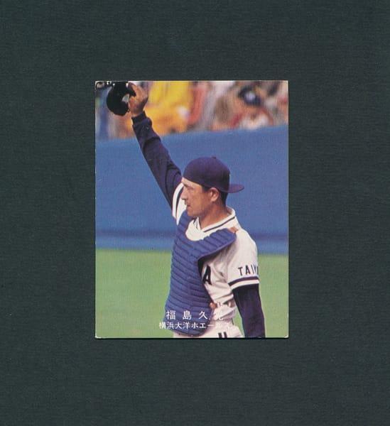 カルビー プロ野球カード 78年 福島久晃 大洋ホエールズ_1