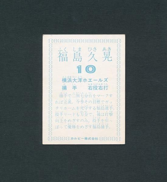 カルビー プロ野球カード 78年 福島久晃 大洋ホエールズ_2