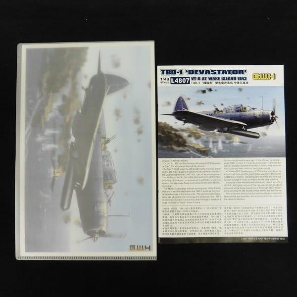 G.W.H 1/48 TBD-1 デバステーター DEVASTATOR_3