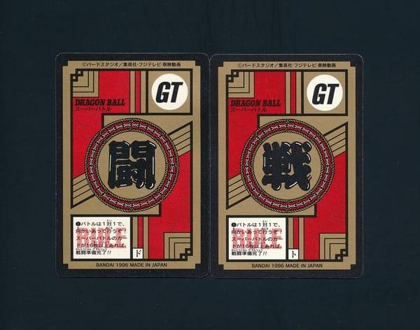 ドラゴンボール カードダス GT スーパーバトル 804 826_2