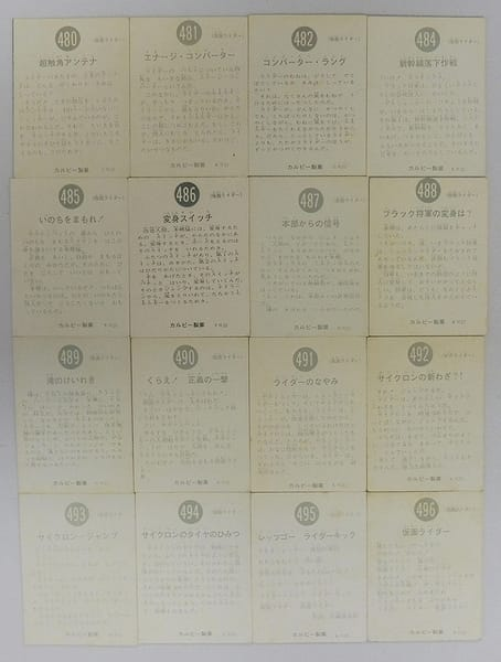 カルビー 旧 仮面ライダー カード 480-496 セミコンプ_2