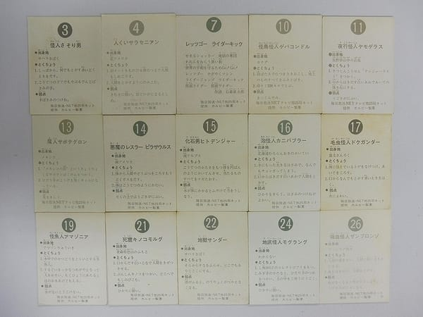 カルビー 当時物 旧 仮面ライダー カード 3-26 15枚_2