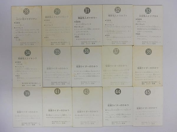 カルビー 旧 仮面ライダー カード 28-45 セミコンプ_2
