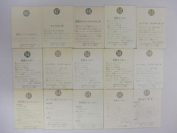 カルビー 当時物 旧 仮面ライダー カード 46-69 15枚_2