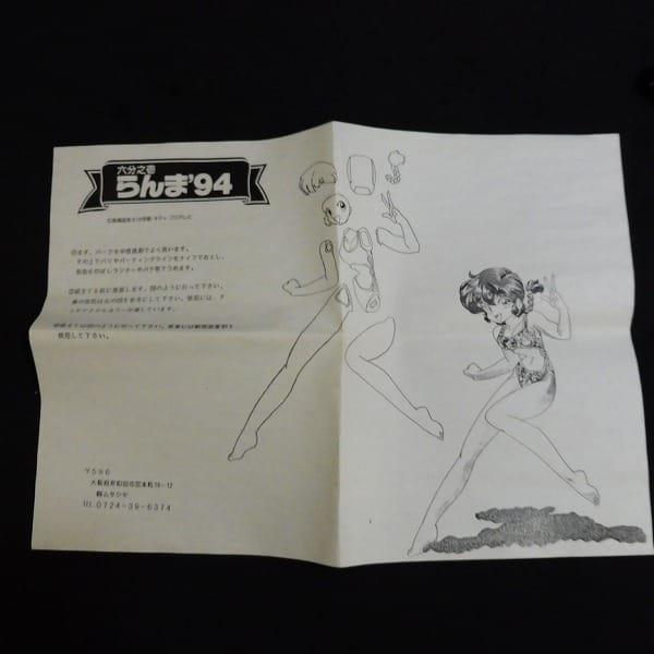 ムサシヤ 1/6 六分之壱 らんま'94 ガレキ / レジン_3