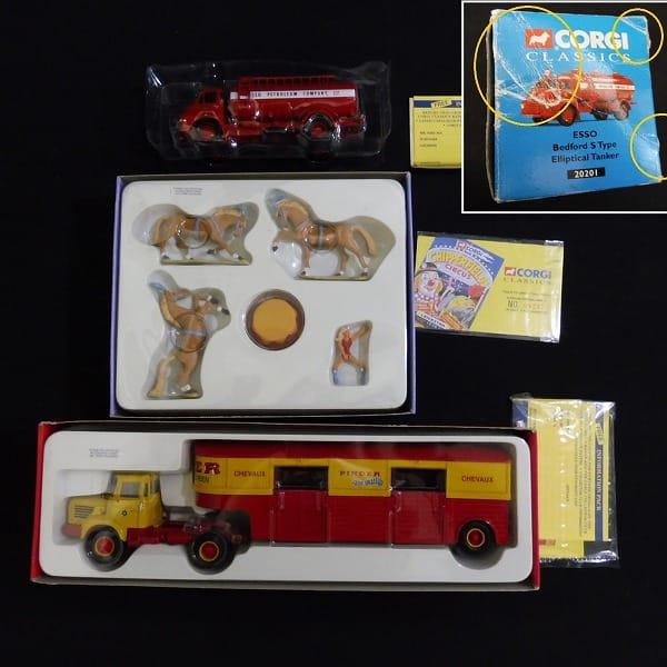 CORGI コーギー サーカス車 曲馬団 タンカー 3種_2