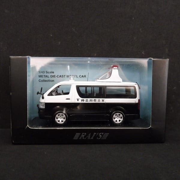 RAI'S 1/43 トヨタ 神奈川県警察所轄署事故処理車両_1