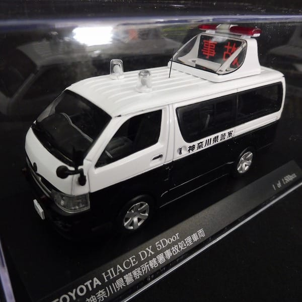 RAI'S 1/43 トヨタ 神奈川県警察所轄署事故処理車両_2