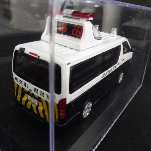 RAI'S 1/43 トヨタ 神奈川県警察所轄署事故処理車両_3