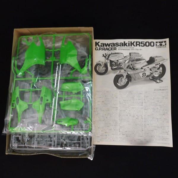 タミヤ 1/12 カワサキKR500 グランプリレーサー_2