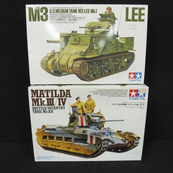 タミヤ 1/35 戦車 米軍 M3リーMKⅠマチルダMKⅢ/Ⅳ_1