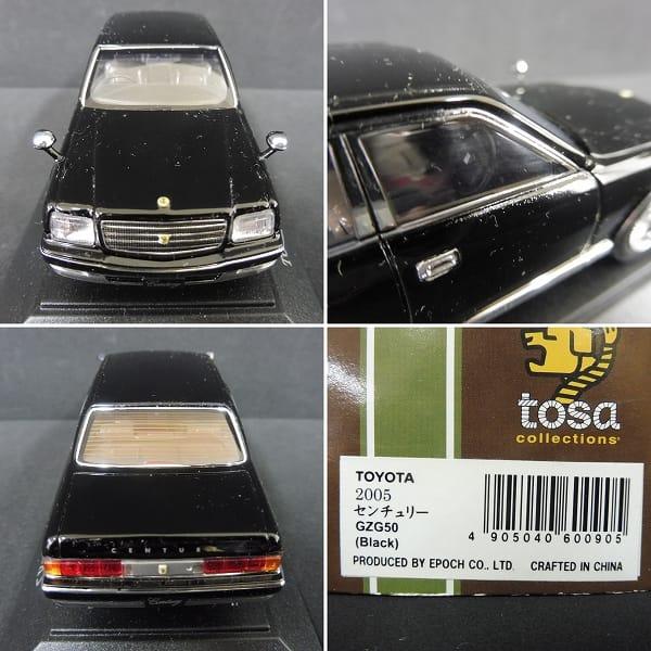 1/43 tosa トヨタ 2005 センチュリー GZG50 Black 黒_3