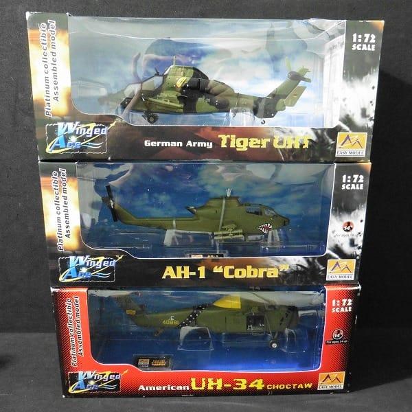 イージーモデル 1/72 AH-1 コブラ タイガーUHT UH-34_1