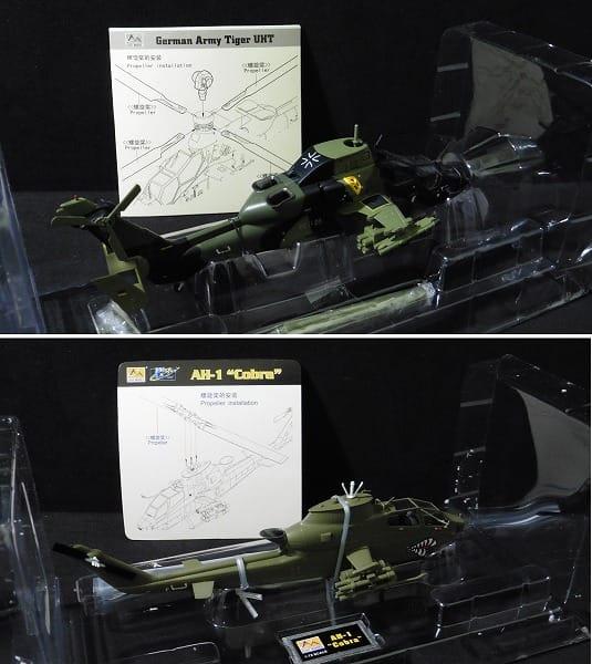 イージーモデル 1/72 AH-1 コブラ タイガーUHT UH-34_2