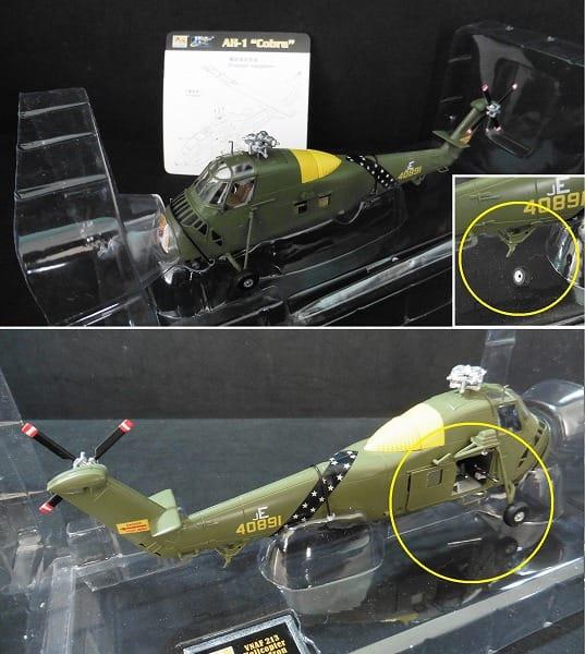 イージーモデル 1/72 AH-1 コブラ タイガーUHT UH-34_3