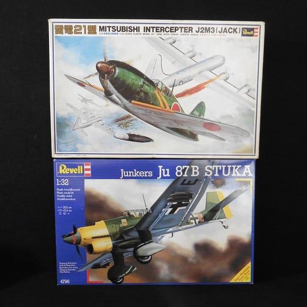 レベル 1/32 雷電21型 ユンカース Ju87B スツーカ_1