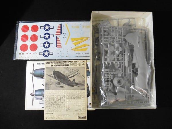 レベル 1/32 雷電21型 ユンカース Ju87B スツーカ_2