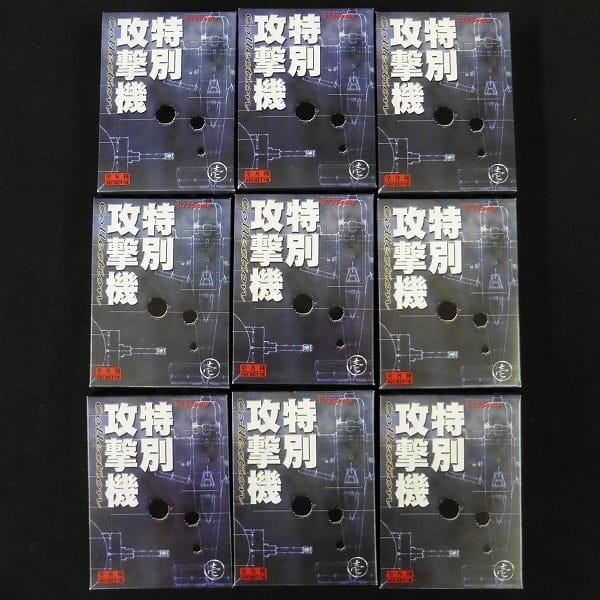 ボーフォードジャパン 1/72 特別攻撃機 壱 全9種 コンプ_1