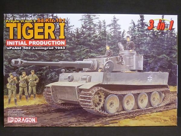 ドラゴン 1/35 ティーガーI 極初期型 第502重戦車大隊_1