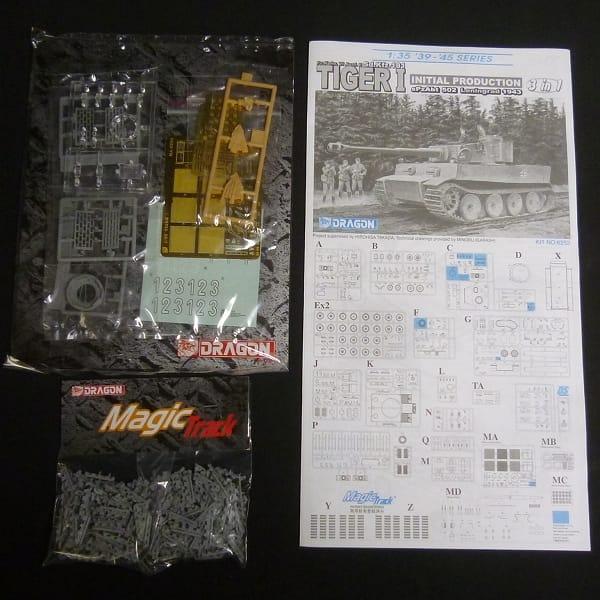ドラゴン 1/35 ティーガーI 極初期型 第502重戦車大隊_3