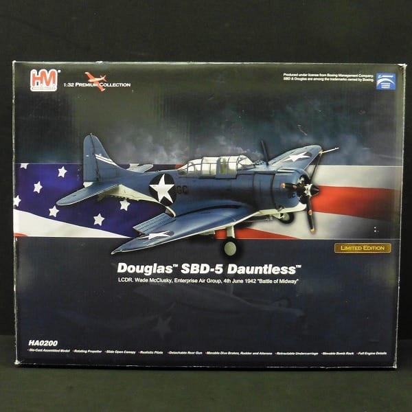 ホビーマスター 1/32 ダグラス SBD-5 ドーントレス