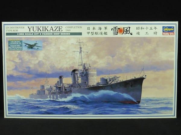 ハセガワ 1/350 日本海軍甲型駆逐艦 雪風 40063_1