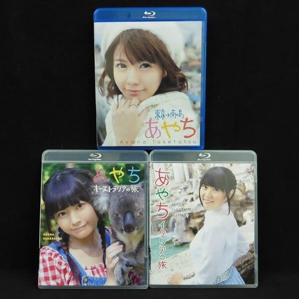 Blu-ray あやち イタリア オーストラリアの旅 /竹達彩奈_1