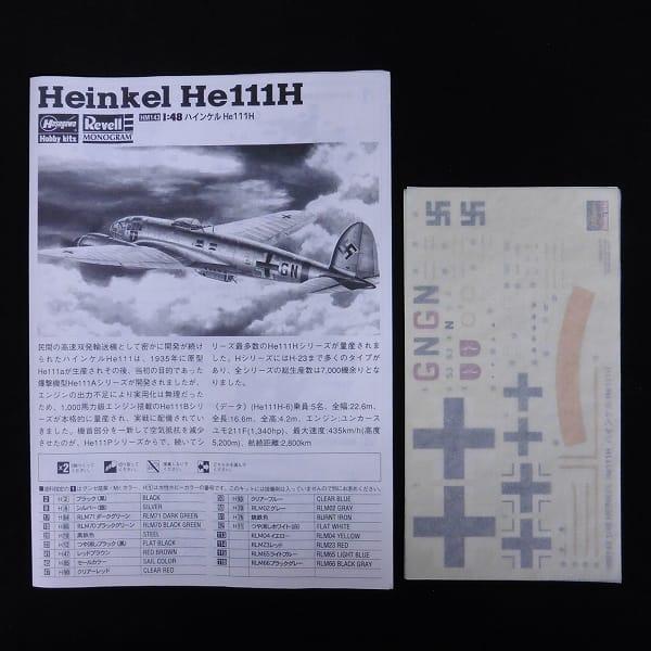 レベル ハセガワ 1/48 ハインケル He111 /ドイツ_3