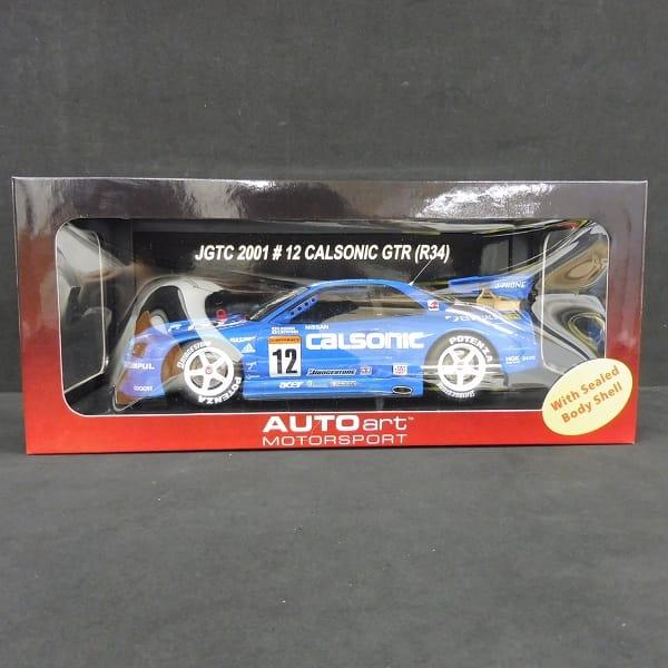 日産 オートアート 1/18 JGTC2001 #12 カルソニック GTR_1