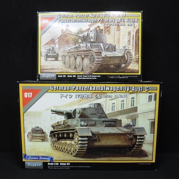 トライスター 1/35 ドイツ 38(T)戦車 B型 IV号戦車C型_1