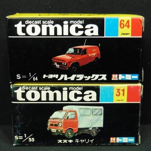 トミカ 黒箱 ハイラックス キャリィ 郵便車 日本製_1