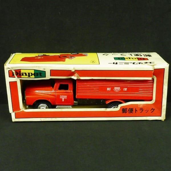 ヨネザワ ダイヤペット D-14 郵便トラック / Diapet_1