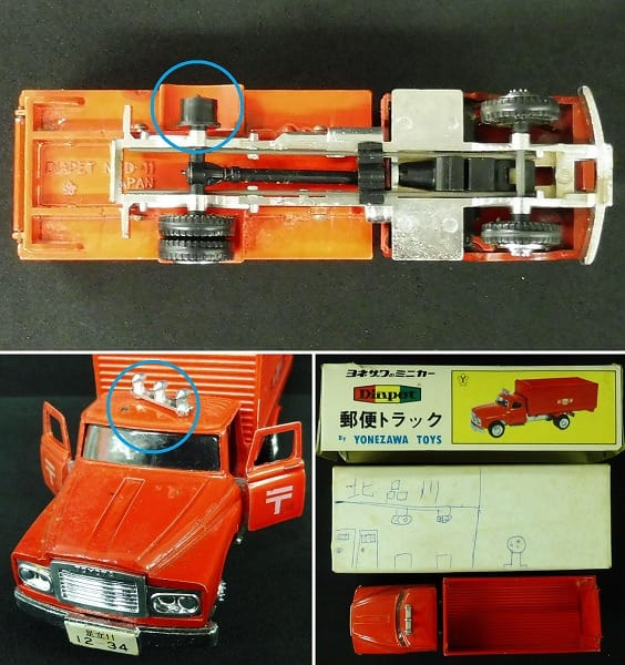 ヨネザワ ダイヤペット D-14 郵便トラック / Diapet_3